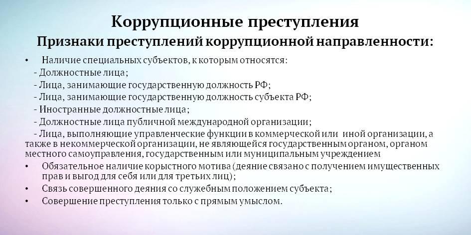 Коррупция лиц занимающих государственные должности